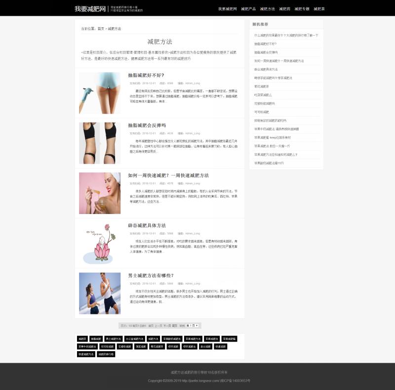 网站栏目.jpg [DG-001]帝国cms模板精仿我哇减肥网响应式博客模板 免费模板 第2张