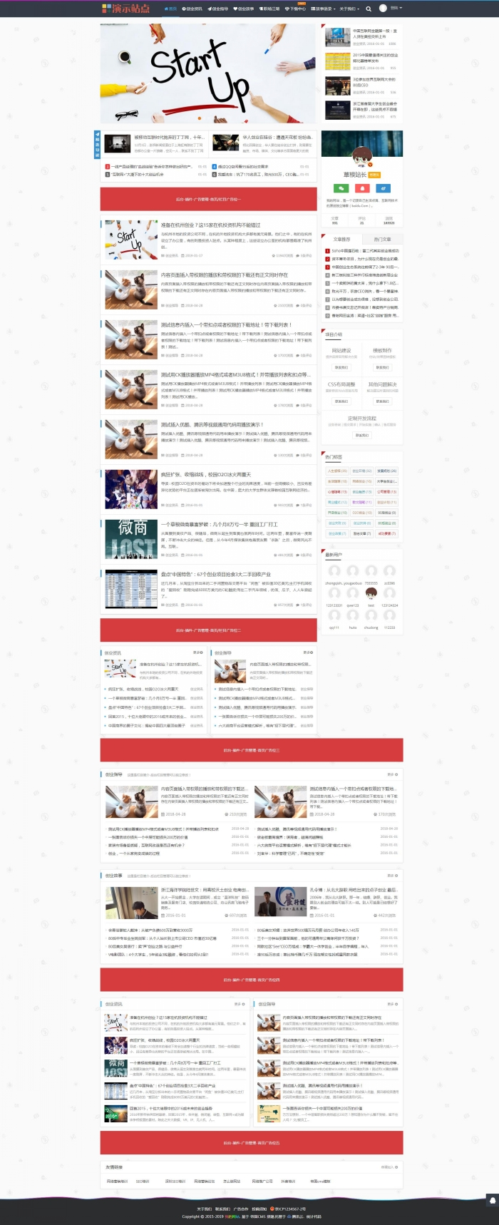 网站首页.jpg [DG-010]帝国cms博客新闻文章资讯响应式帝国模板 博客文章 第1张