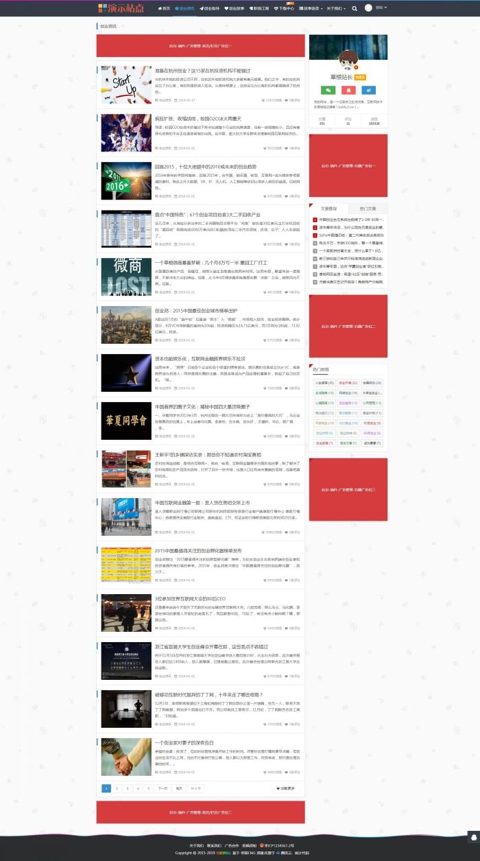 网站栏目.jpg [DG-010]帝国cms博客新闻文章资讯响应式帝国模板 博客文章 第2张