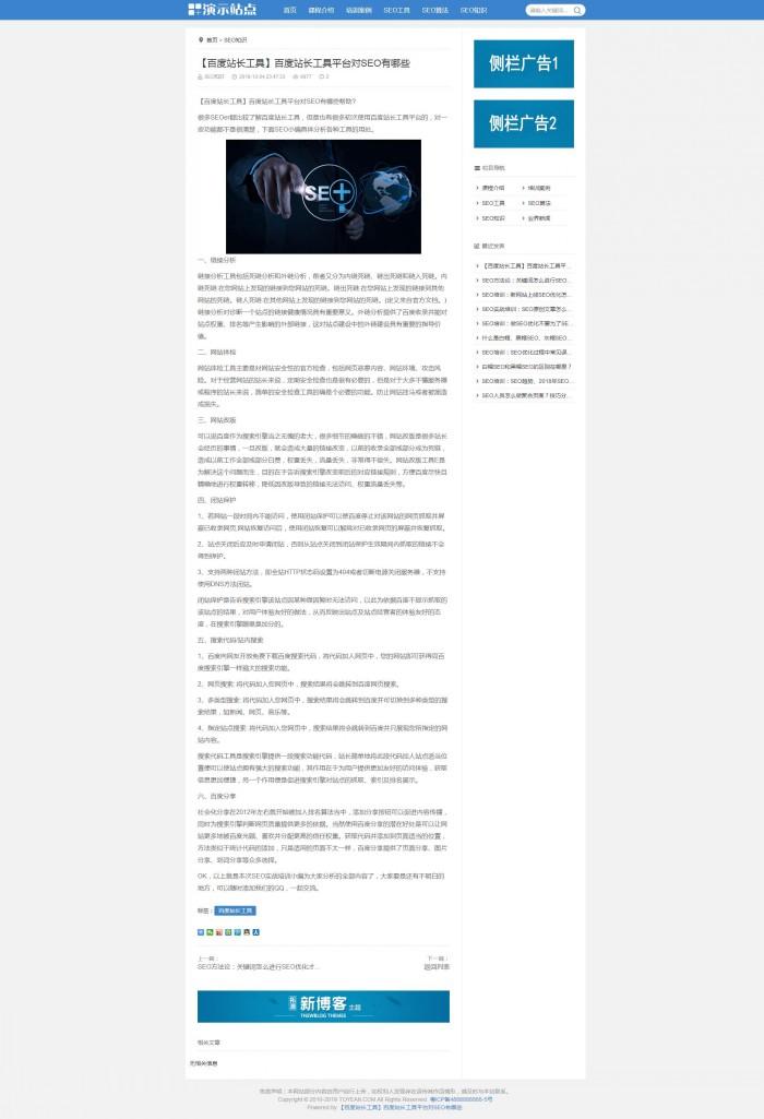 文章内容页.jpg [DG-012]帝国cms模板个人响应式博客文章资讯帝国模板 免费模板 第3张