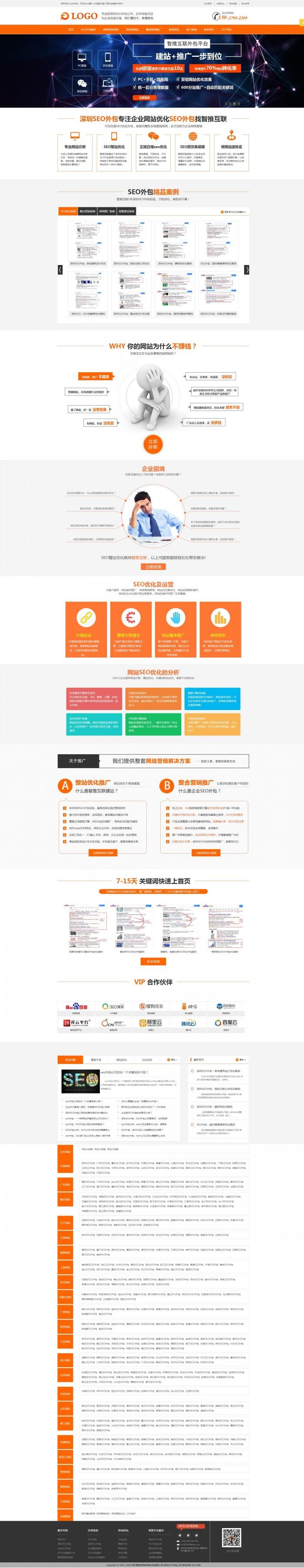网站首页.jpg [DG-013]企业网站模板SEO优化网络公司整站数据帝国cms模板(带手机端) 企业模板 第1张