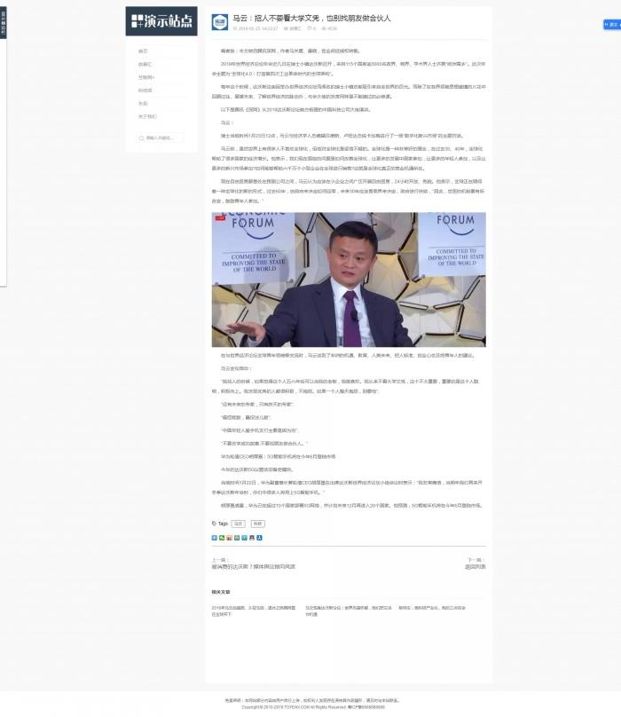 文章内容页.jpg [DG-014]帝国cms个人博客文章资讯响应式帝国模板 博客文章 第3张