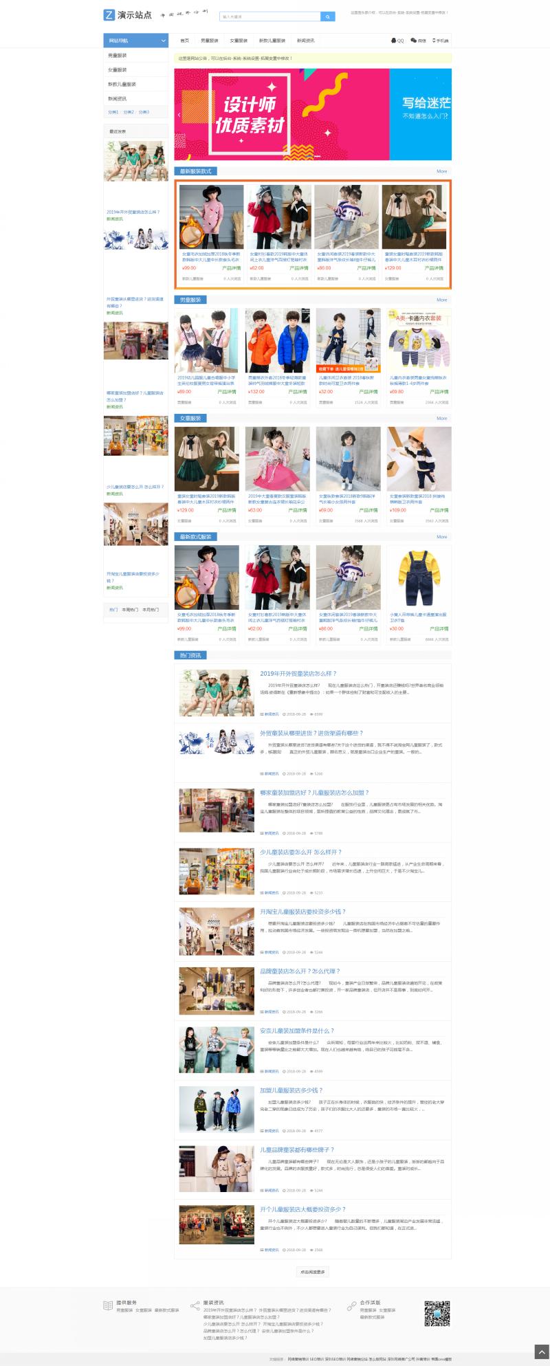网站首页.jpg [DG-015]帝国cms淘宝客网站模板响应式图片展示模板 企业模板 第1张
