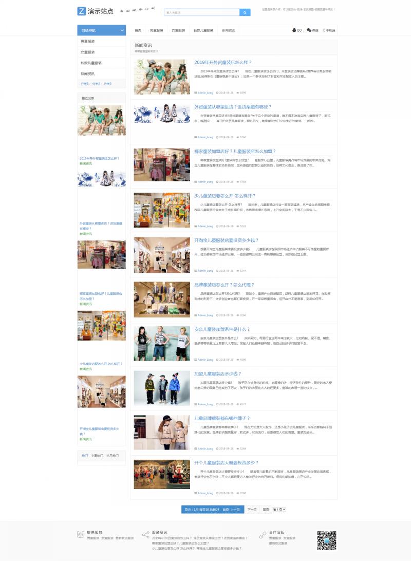 网站栏目.jpg [DG-015]帝国cms淘宝客网站模板响应式图片展示模板 企业模板 第2张