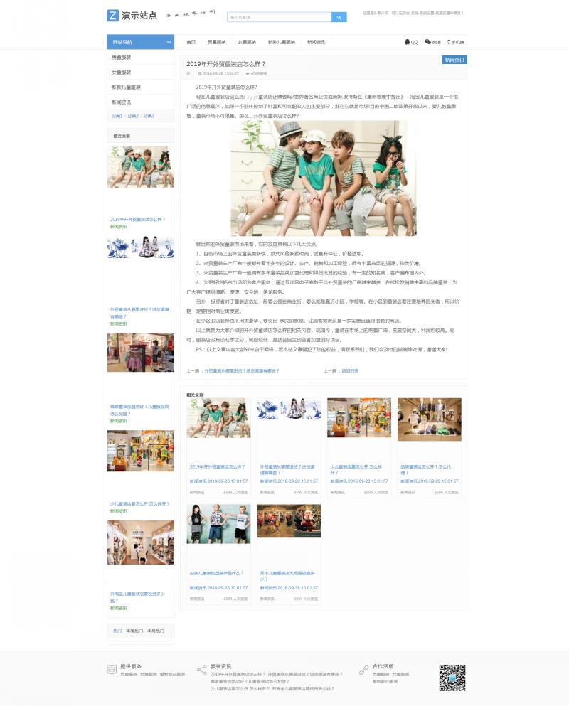 文章内容页.jpg [DG-015]帝国cms淘宝客网站模板响应式图片展示模板 企业模板 第3张