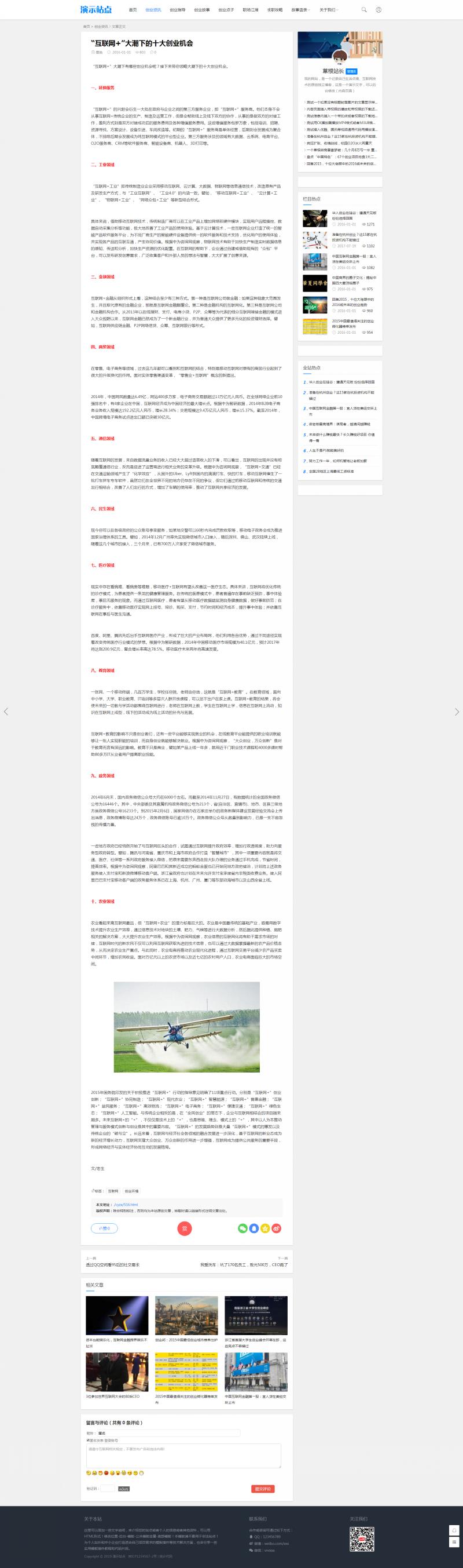 文章内容页.jpg [DG-017]帝国CMS模板整站视频收费播放下载新闻资讯门户自适应手机HTML5 博客文章 第3张