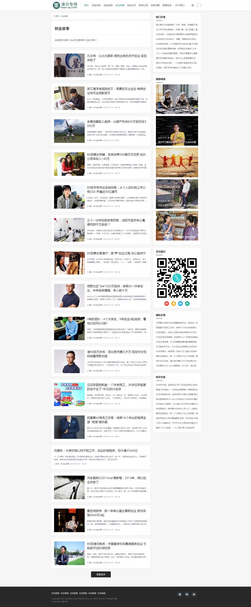 网站栏目.jpg [DG-018]帝国cms模板收费视频播放下载新闻资讯博客自适应手机HTML5帝国CMS整站模板 博客文章 第2张