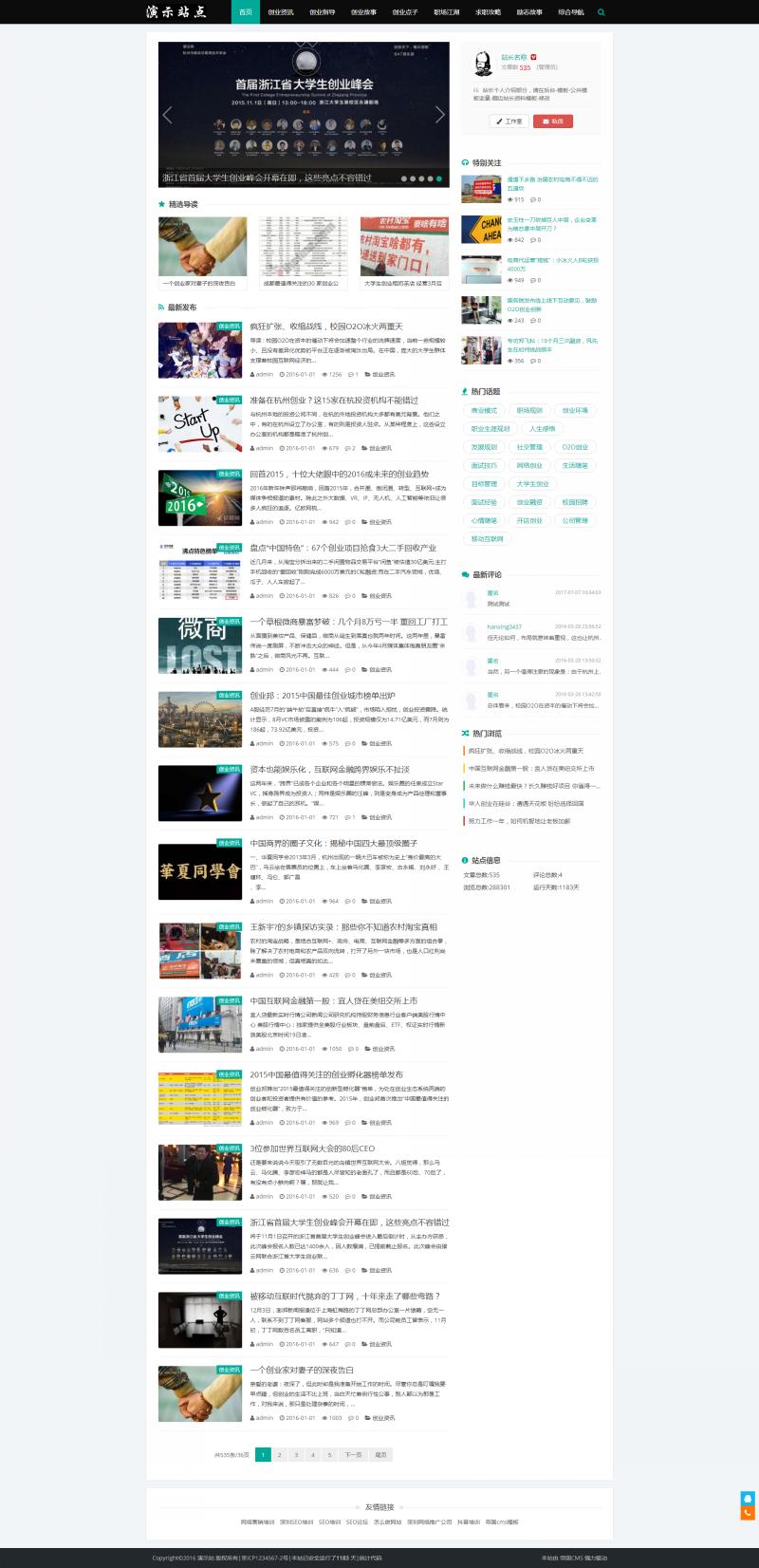 网站首页.jpg [DG-019]帝国CMS个人博客新闻资讯网站源码自适应博客HTML5响应式手机 博客文章 第1张