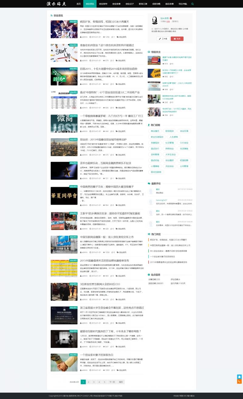 网站栏目.jpg [DG-019]帝国CMS个人博客新闻资讯网站源码自适应博客HTML5响应式手机 博客文章 第2张