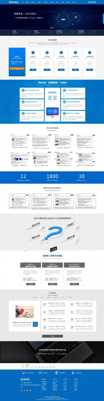 网站首页.jpg [DG-020]帝国cms网络公司模板建站SEO优化外包公司模板 企业模板 第1张