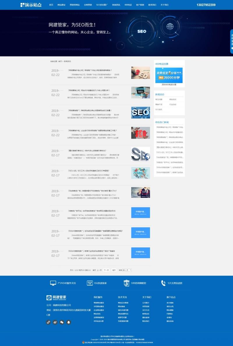 网站栏目.jpg [DG-020]帝国cms网络公司模板建站SEO优化外包公司模板 企业模板 第2张