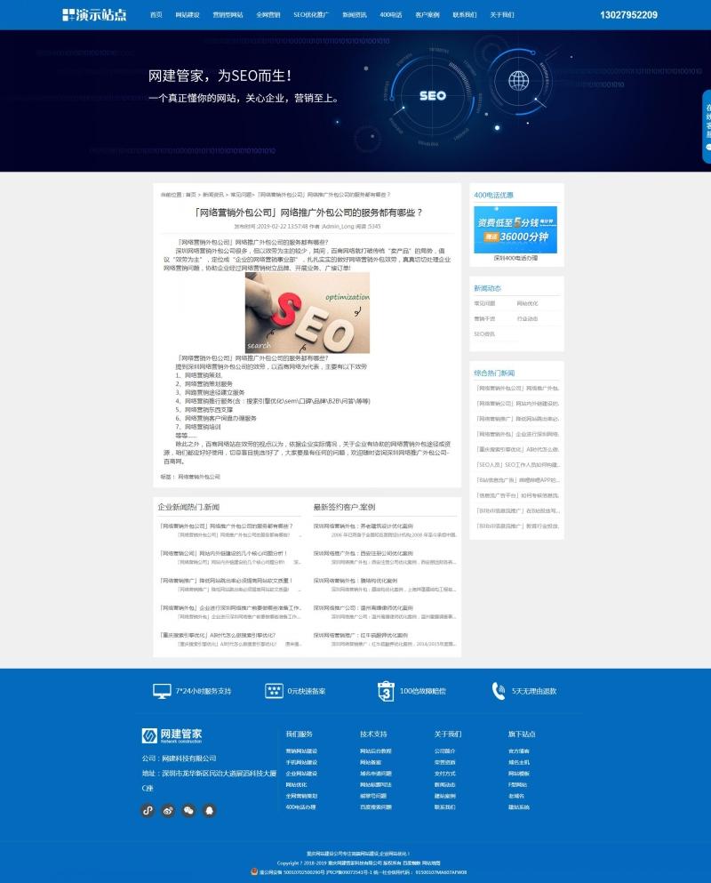 文章内容页.jpg [DG-020]帝国cms网络公司模板建站SEO优化外包公司模板 企业模板 第3张