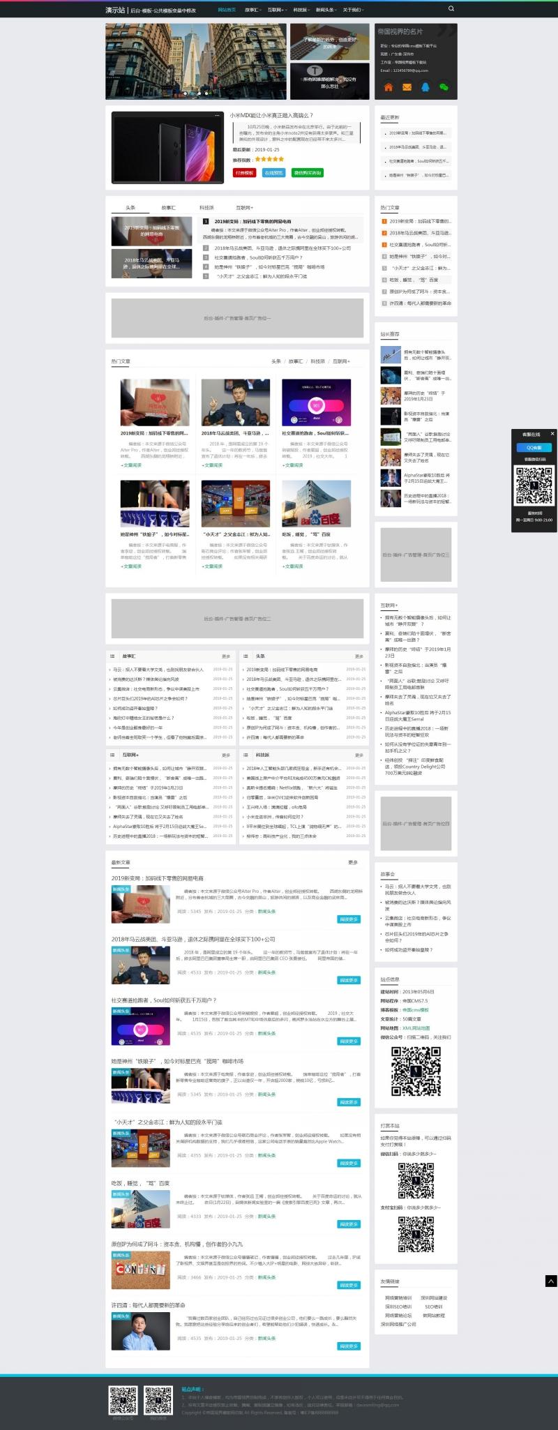 网站首页.jpg [DG-021]帝国CMS模板个人博客资讯网站源码手机HTML5响应式模板 博客文章 第1张