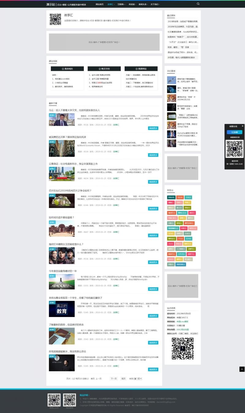 网站栏目.jpg [DG-021]帝国CMS模板个人博客资讯网站源码手机HTML5响应式模板 博客文章 第2张