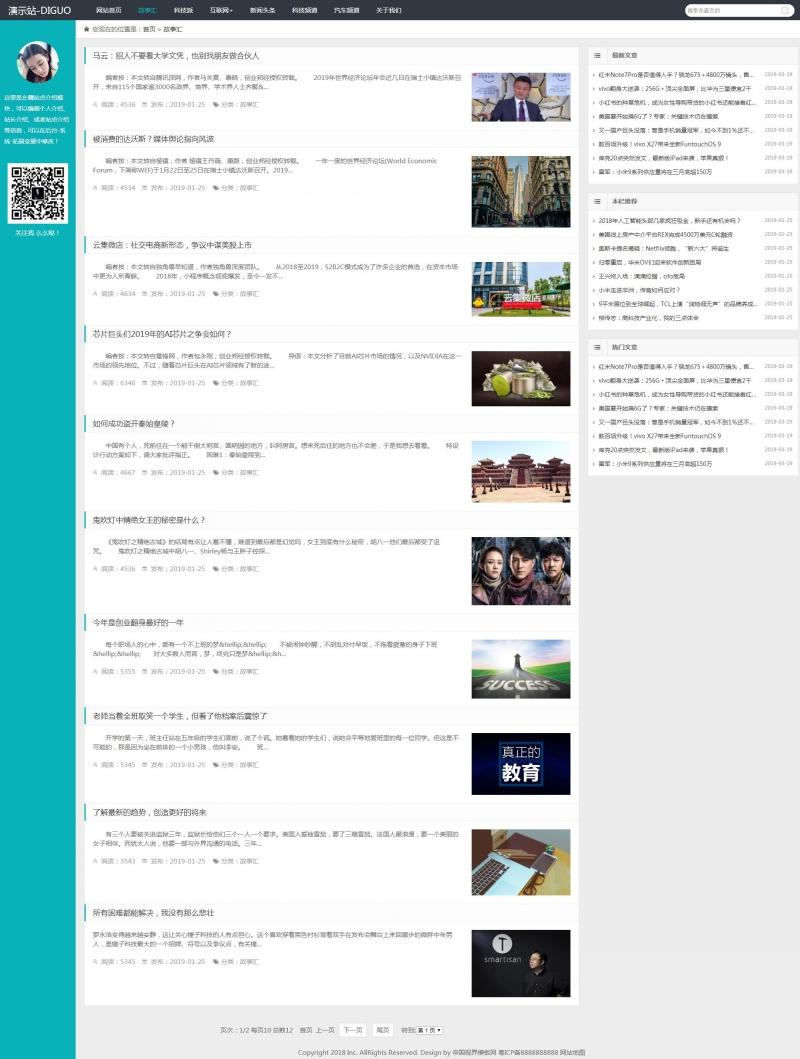 网站栏目.jpg [DG-022]帝国CMS个人博客网站模板响应式文章资讯新闻模板 博客文章 第1张