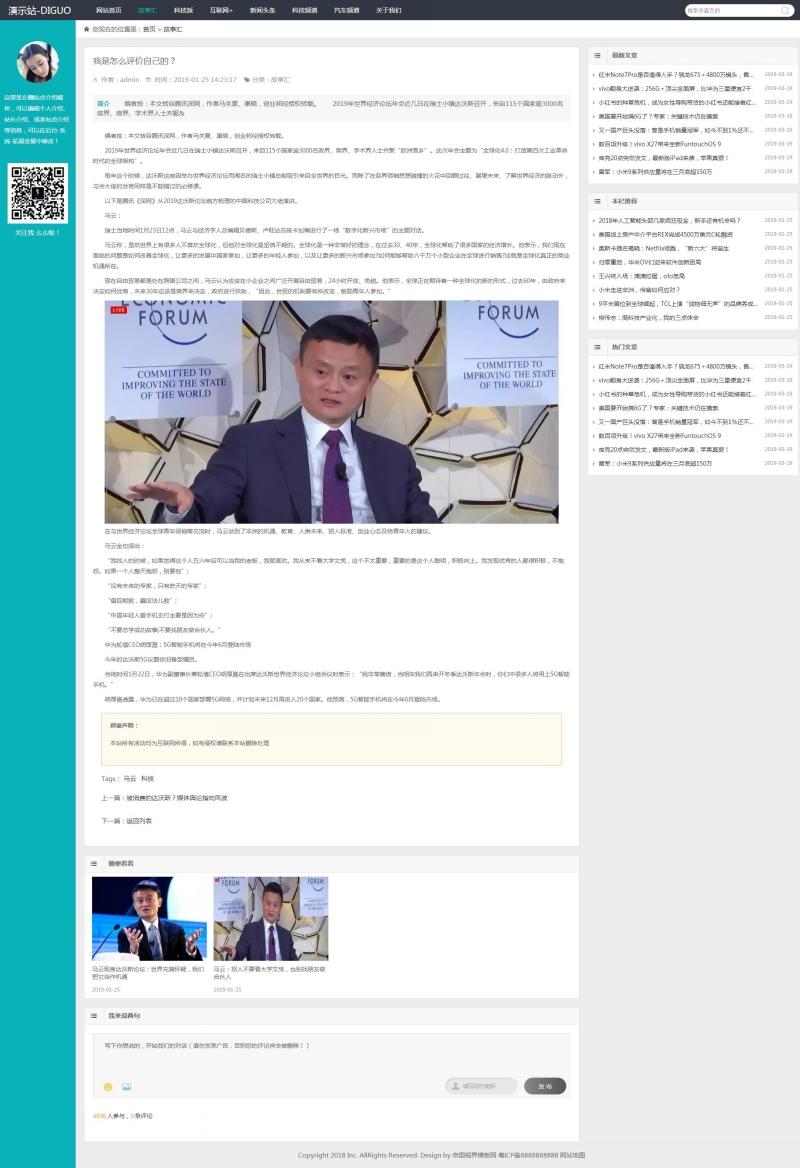 文章内容页.jpg [DG-022]帝国CMS个人博客网站模板响应式文章资讯新闻模板 博客文章 第3张