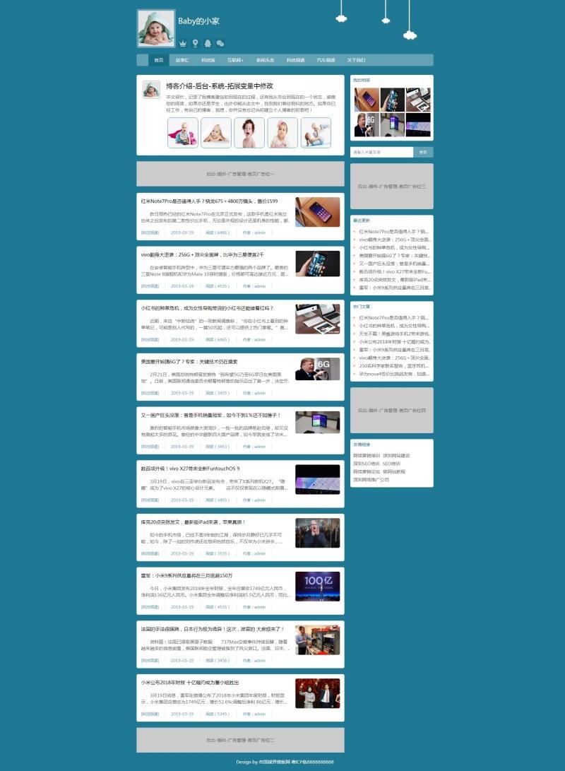 网站首页.jpg [DG-023]帝国CMS母婴亲子模板响应式母婴成长记录网站模板 博客文章 第1张
