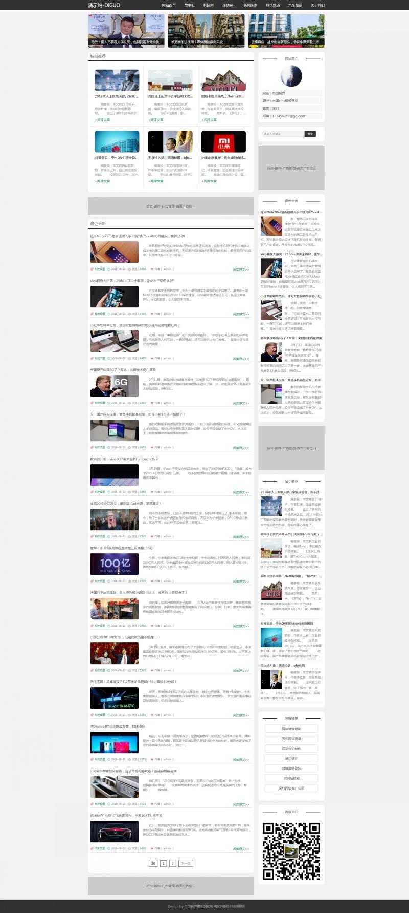网站首页.jpg [DG-024]帝国CMS简约黑色个人博客模板自适应手机新闻资讯模板 博客文章 第1张