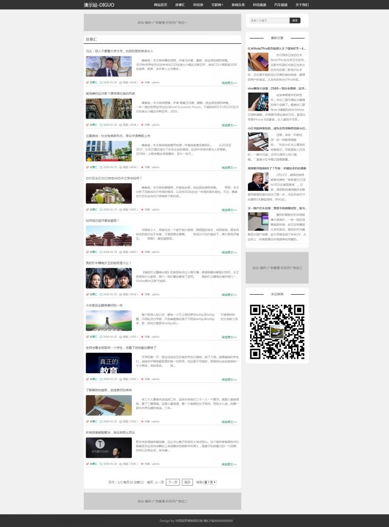 网站栏目.jpg [DG-024]帝国CMS简约黑色个人博客模板自适应手机新闻资讯模板 博客文章 第2张