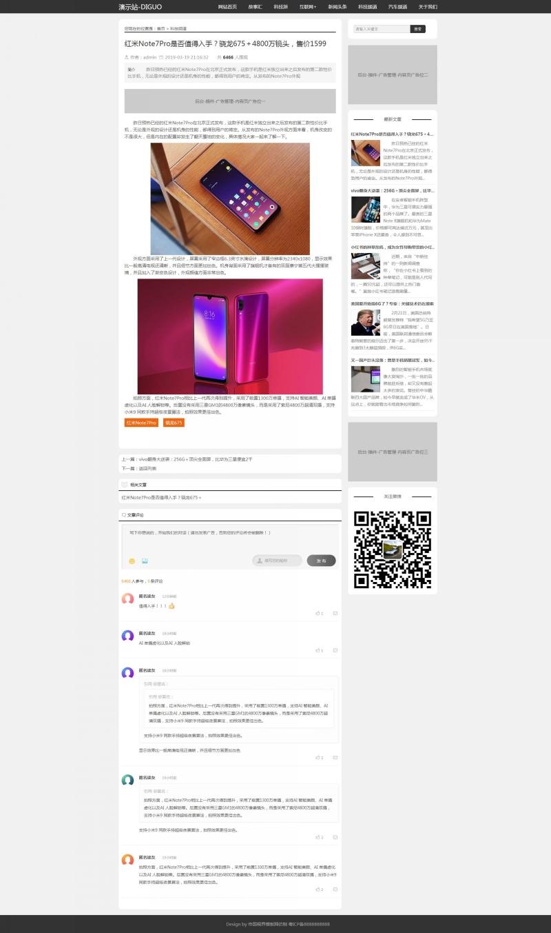 文章内容页.jpg [DG-024]帝国CMS简约黑色个人博客模板自适应手机新闻资讯模板 博客文章 第3张