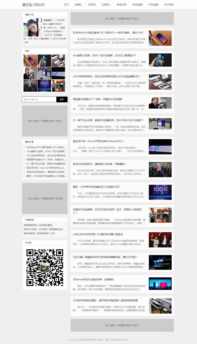 网站首页.jpg [DG-026]帝国CMS模板精仿女性个人博客模板粉色简约自适应手机 博客文章 第1张