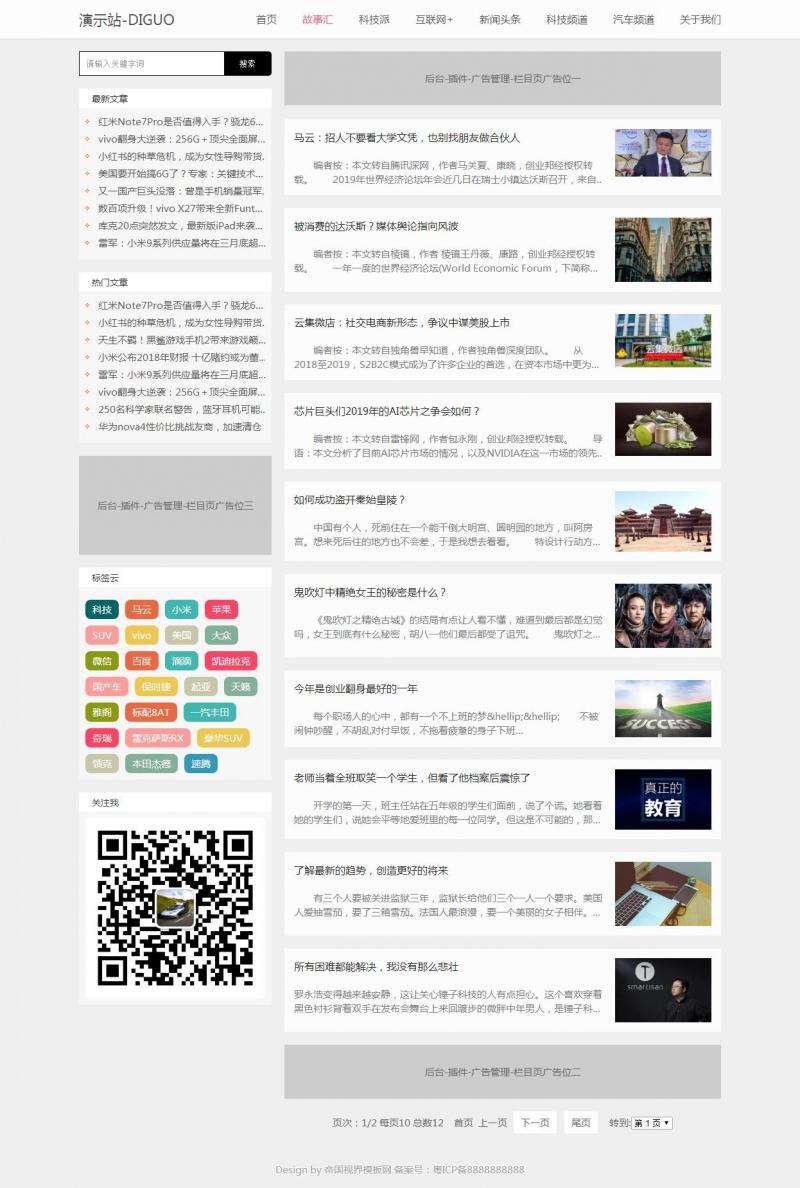 网站栏目.jpg [DG-026]帝国CMS模板精仿女性个人博客模板粉色简约自适应手机 博客文章 第2张