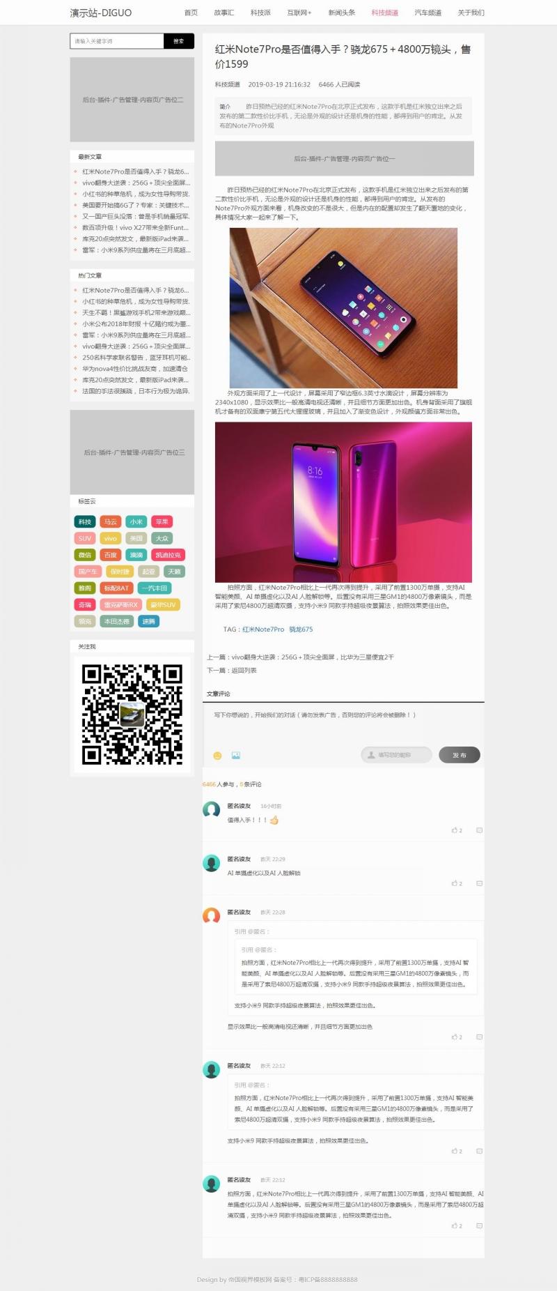 文章内容页.jpg [DG-026]帝国CMS模板精仿女性个人博客模板粉色简约自适应手机 博客文章 第3张