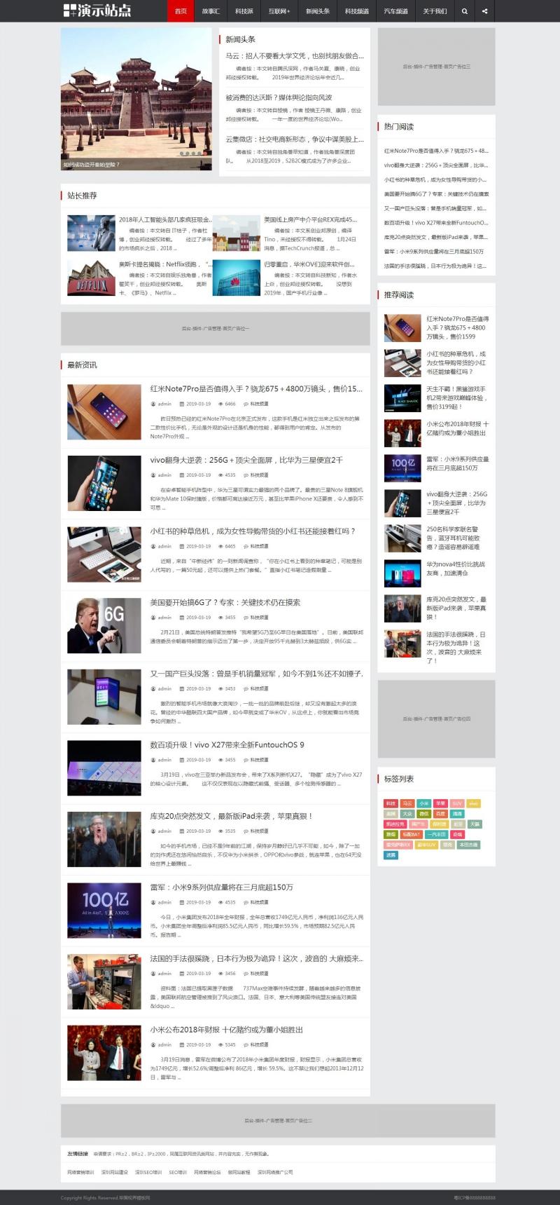 网站首页.jpg [DG-027]帝国cms大气新闻资讯个人博客网站模板黑色经典自适应手机 博客文章 第1张