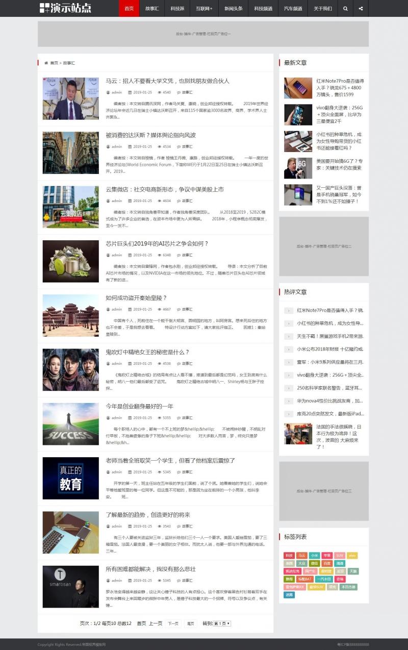 网站栏目.jpg [DG-027]帝国cms大气新闻资讯个人博客网站模板黑色经典自适应手机 博客文章 第2张