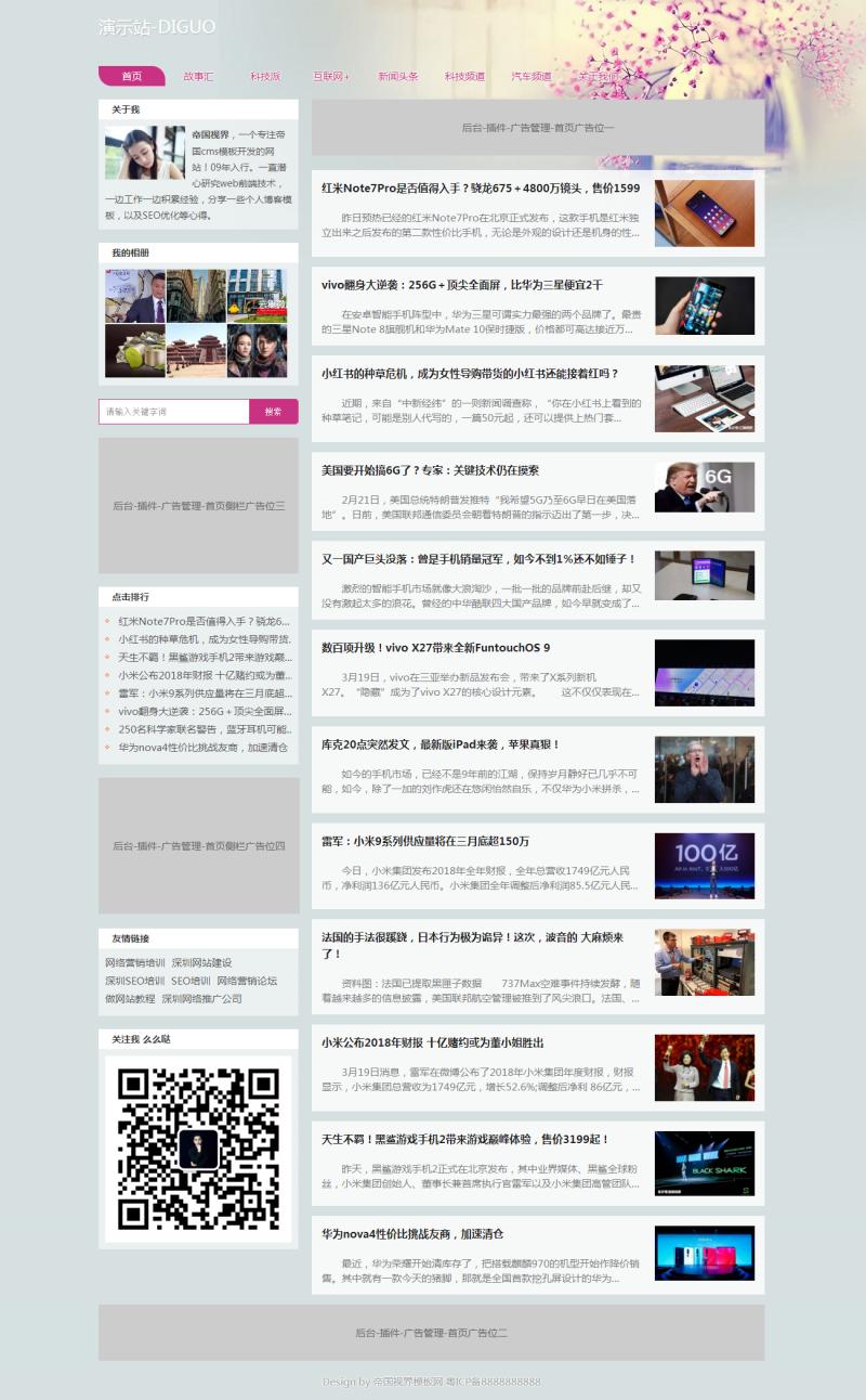 网站首页.jpg [DG-029]帝国cms模板仿女性博客网站模板粉色樱花系列自适应模板 博客文章 第1张