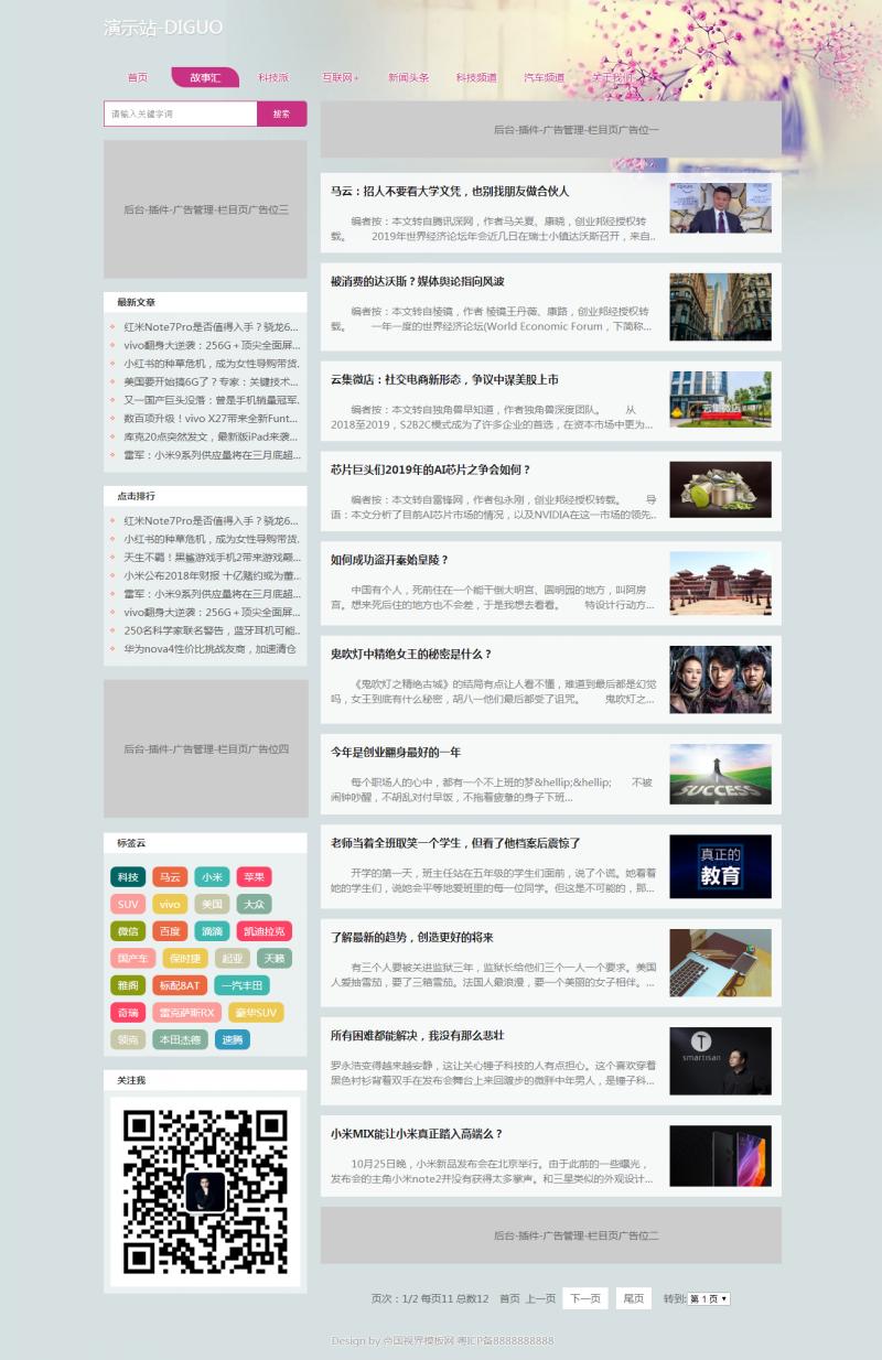 网站栏目.jpg [DG-029]帝国cms模板仿女性博客网站模板粉色樱花系列自适应模板 博客文章 第2张