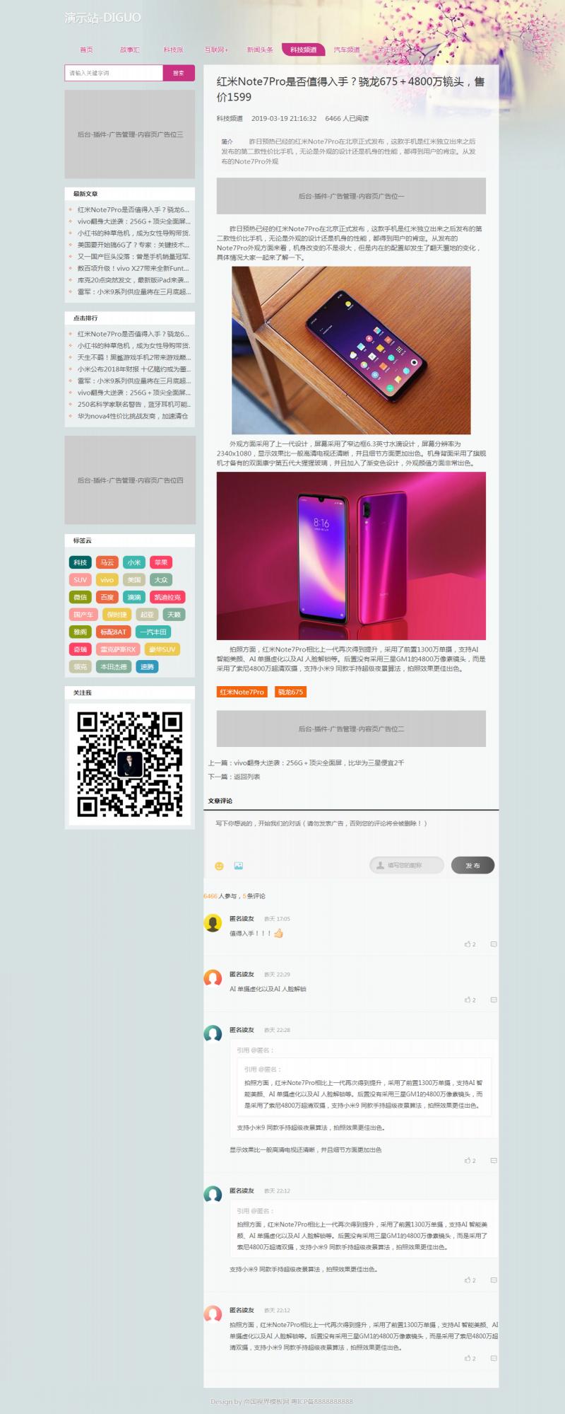 文章内容页.jpg [DG-029]帝国cms模板仿女性博客网站模板粉色樱花系列自适应模板 博客文章 第3张