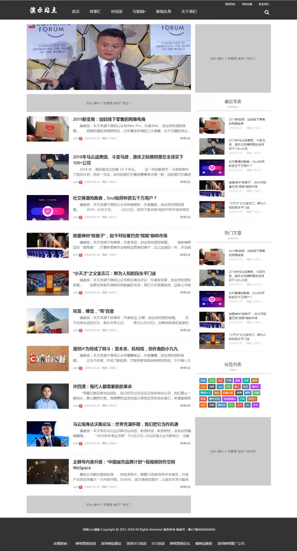 网站首页.jpg [DG-031]帝国cms模板黑色大气响应式文章新闻资讯博客模板 新闻资讯 第1张