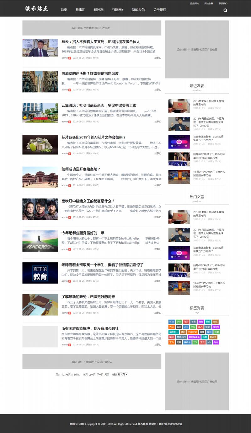 网站栏目.jpg [DG-031]帝国cms模板黑色大气响应式文章新闻资讯博客模板 新闻资讯 第2张