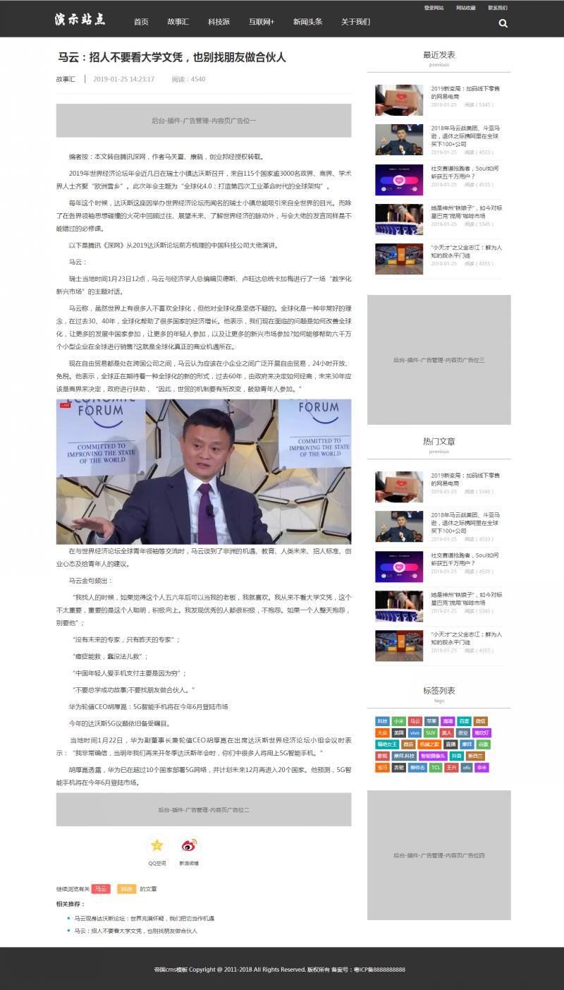 文章内容页.jpg [DG-031]帝国cms模板黑色大气响应式文章新闻资讯博客模板 新闻资讯 第3张