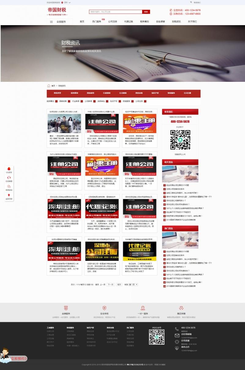 网站栏目.jpg [DG-036]帝国cms模板注册公司财税记账财务公司网站模板 企业模板 第2张