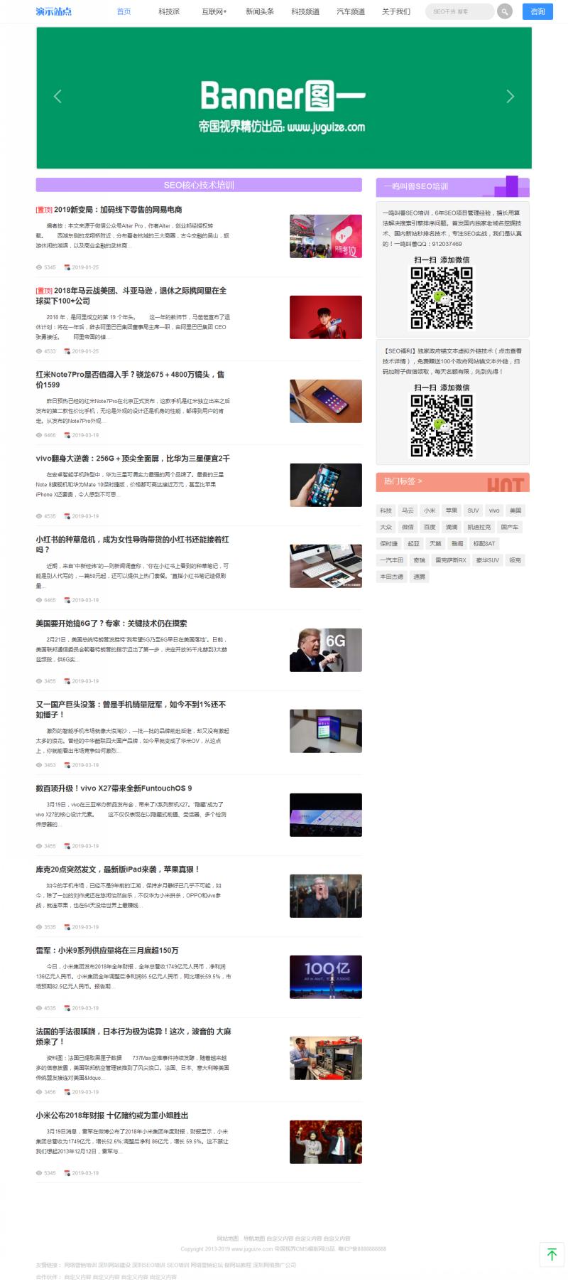 网站首页.jpg [DG-037]帝国cms模板精仿SEO培训机构新闻博客模板 博客文章 第1张