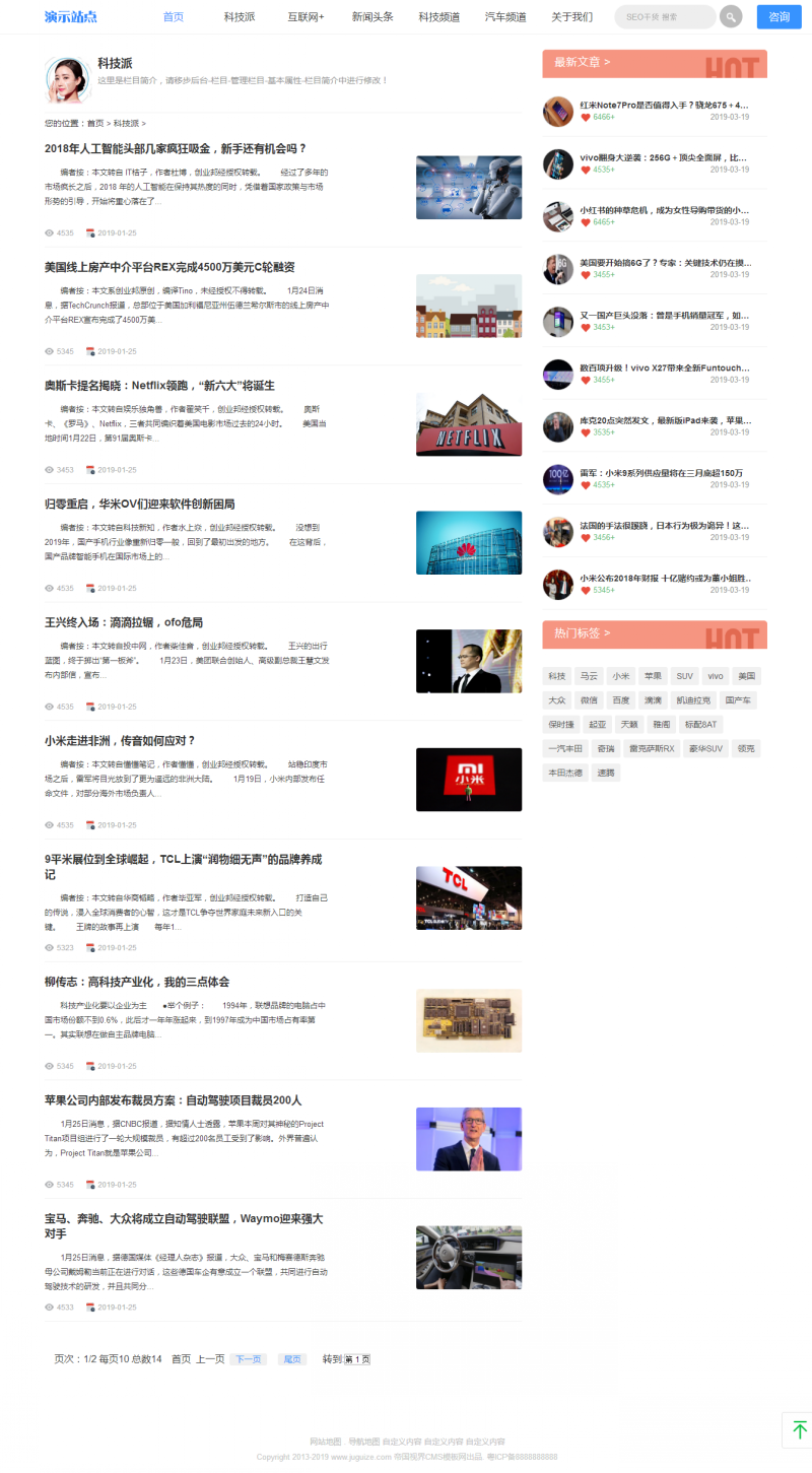 网站栏目.jpg [DG-037]帝国cms模板精仿SEO培训机构新闻博客模板 博客文章 第2张
