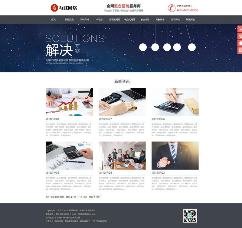 网站栏目.jpg [DG-038]帝国cms模板HTML5营销型网络公司模板 企业模板 第2张