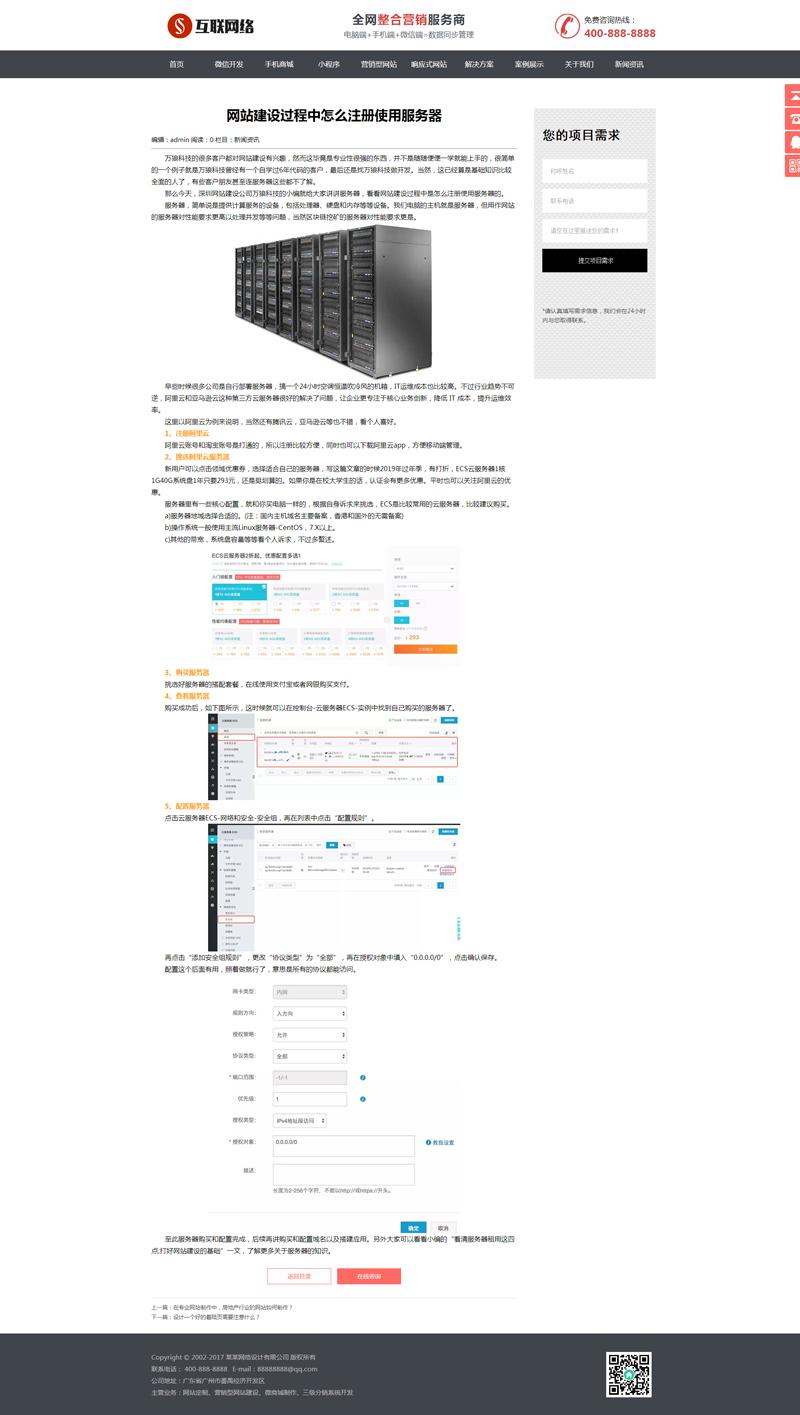 文章内容页.jpg [DG-038]帝国cms模板HTML5营销型网络公司模板 企业模板 第3张