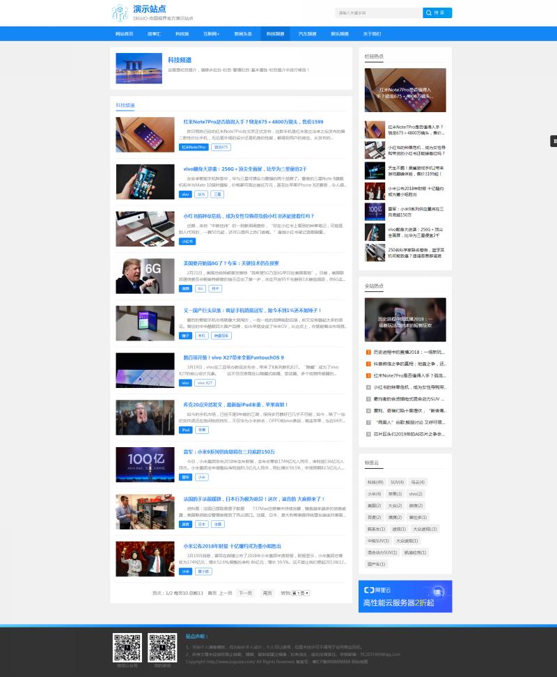 网站栏目.jpg [DG-039]帝国cms模板蓝色时尚新闻资讯模板(蓝色经典版) 新闻资讯 第2张