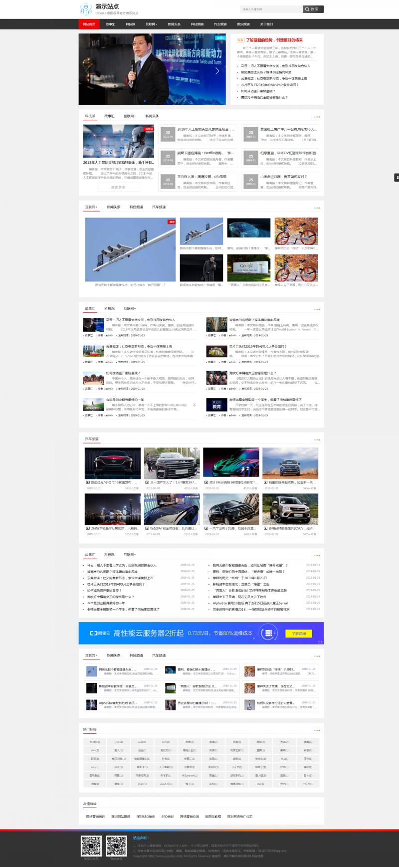 网站首页.jpg [DG-040]帝国cms模板黑色大气新闻资讯模板(黑色经典版) 新闻资讯 第1张