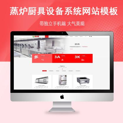 [DG-042]帝国cms蒸炉厨具设备系统类网站帝国cms模板(带手机端) 企业模板