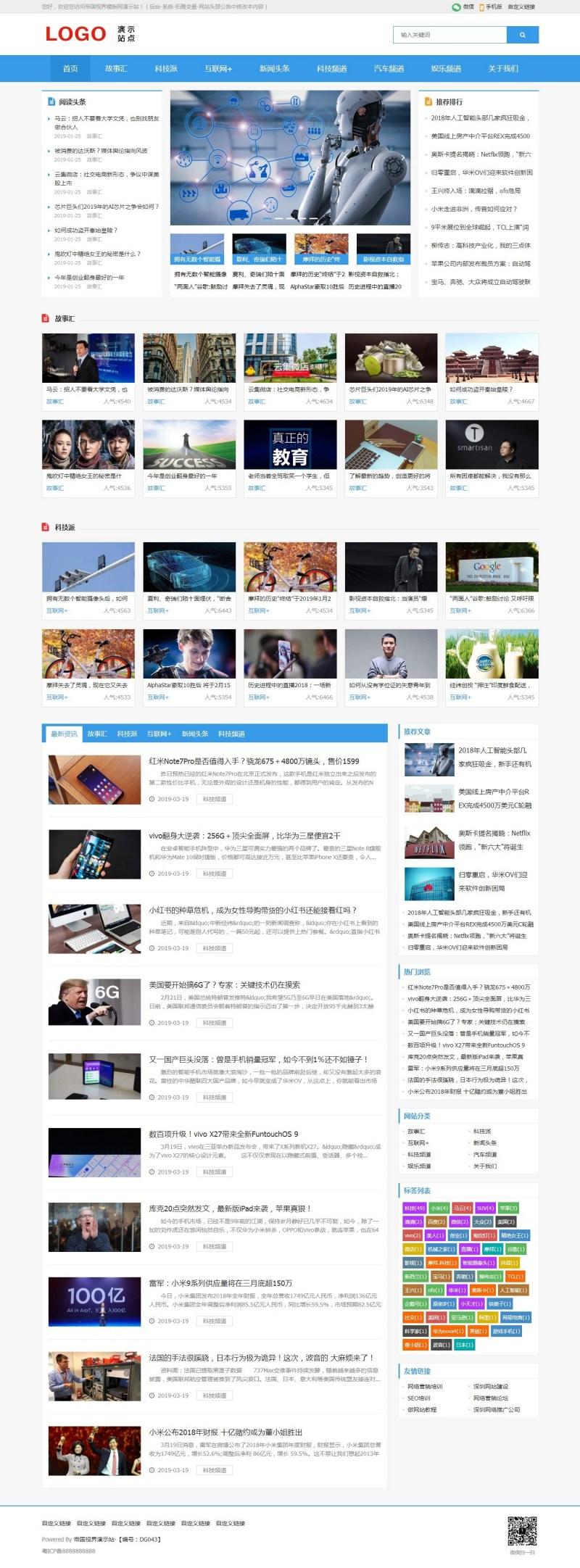 [DG-043]帝国cms蓝色新闻资讯博客模板自适应手机 新闻资讯