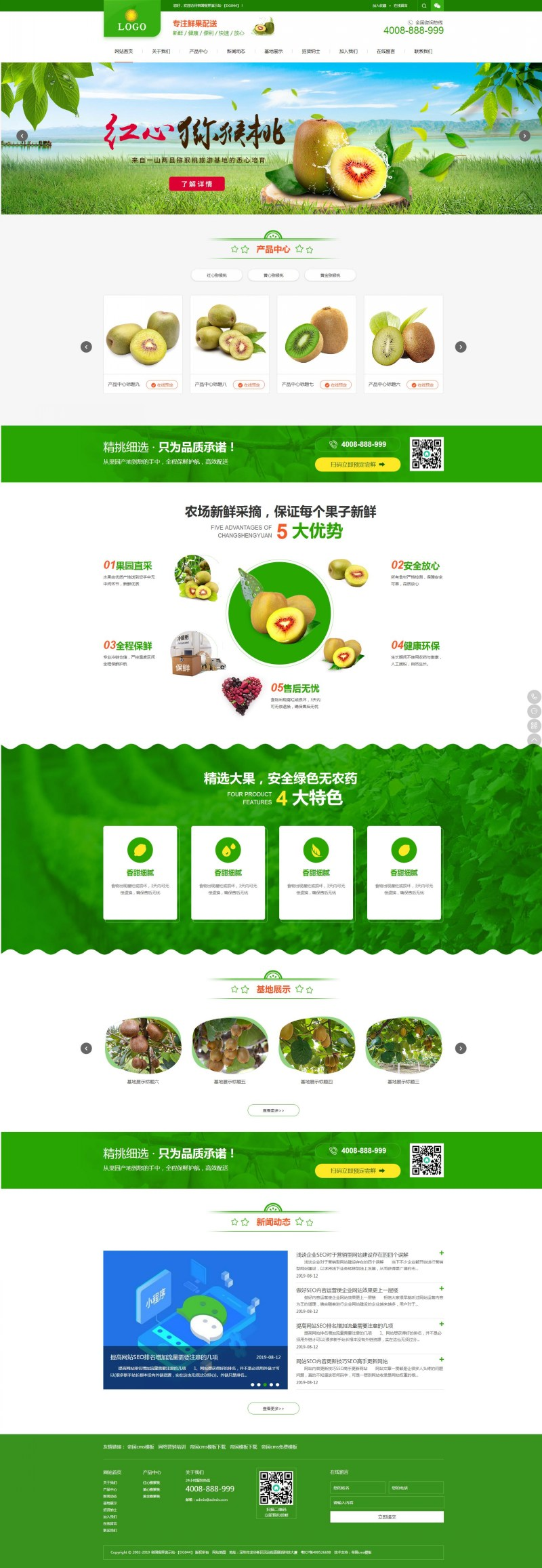 [DG-044]蔬菜果蔬鲜果配送类网站水果蔬菜网站源码(带手机端) 企业模板