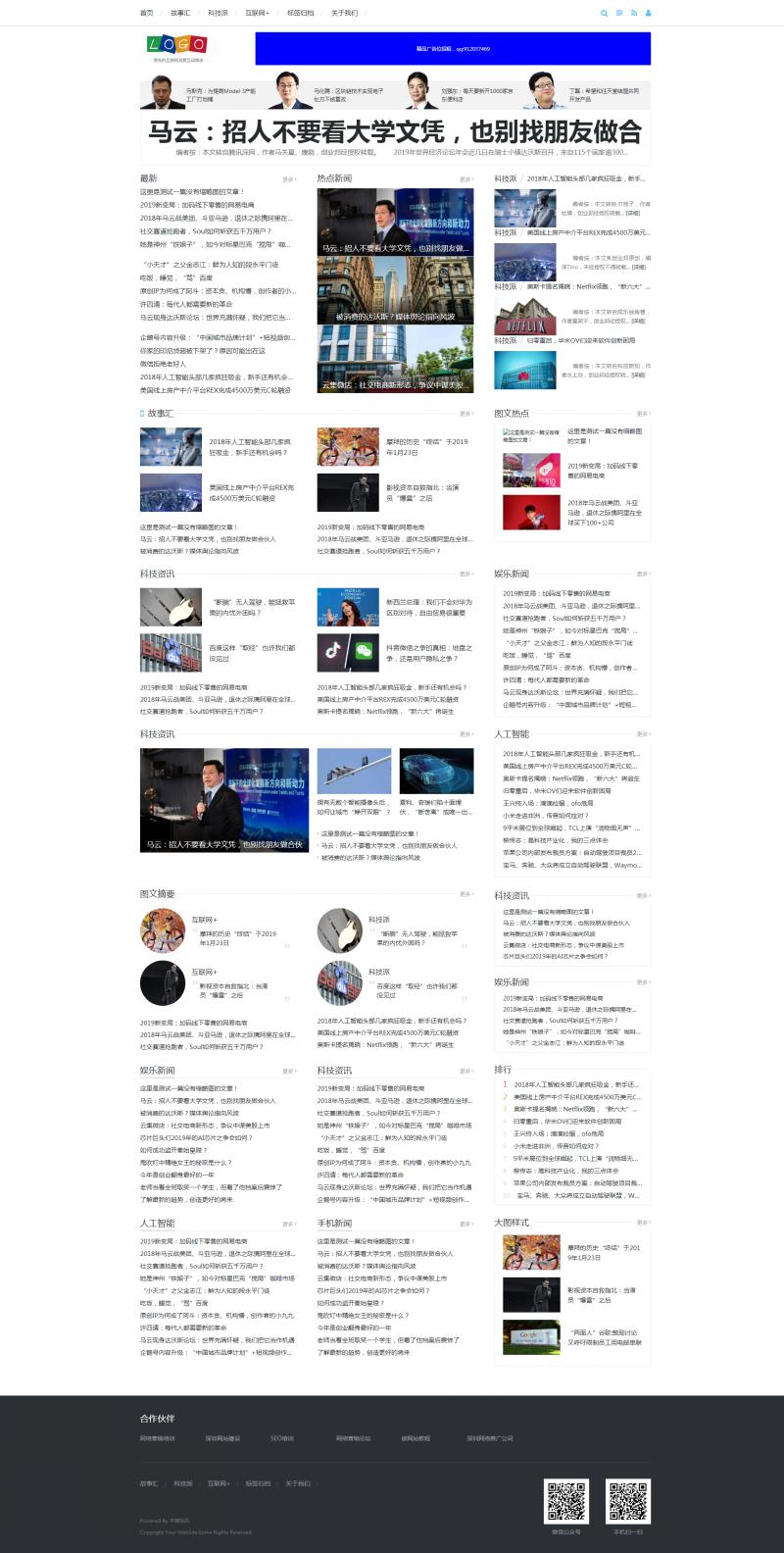 网站首页.jpg [DG-045]大气新闻资讯站点模板媒体新闻模板(独立PC版) 新闻资讯 第1张