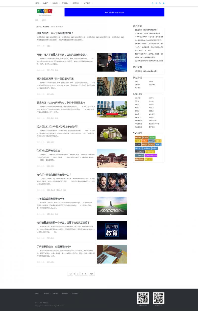 网站栏目.jpg [DG-045]大气新闻资讯站点模板媒体新闻模板(独立PC版) 新闻资讯 第2张