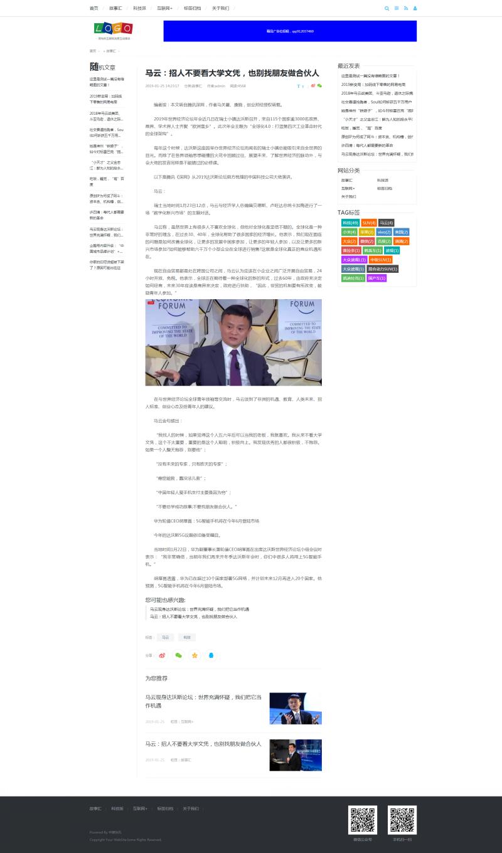 文章内容页.jpg [DG-045]大气新闻资讯站点模板媒体新闻模板(独立PC版) 新闻资讯 第3张