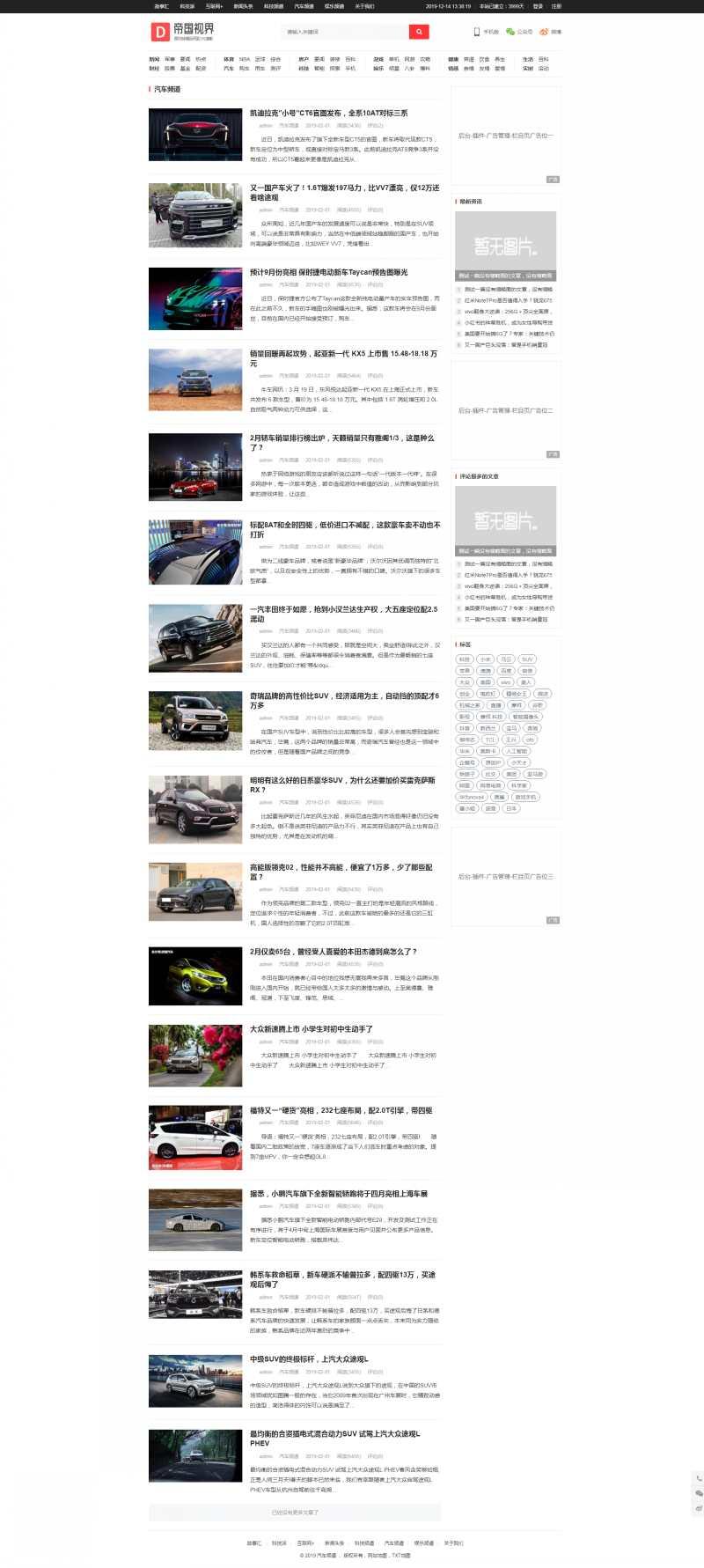 网站栏目.jpg [DG-046]帝国cms大气红色自适应新闻资讯模板自适应手机 新闻资讯 第2张
