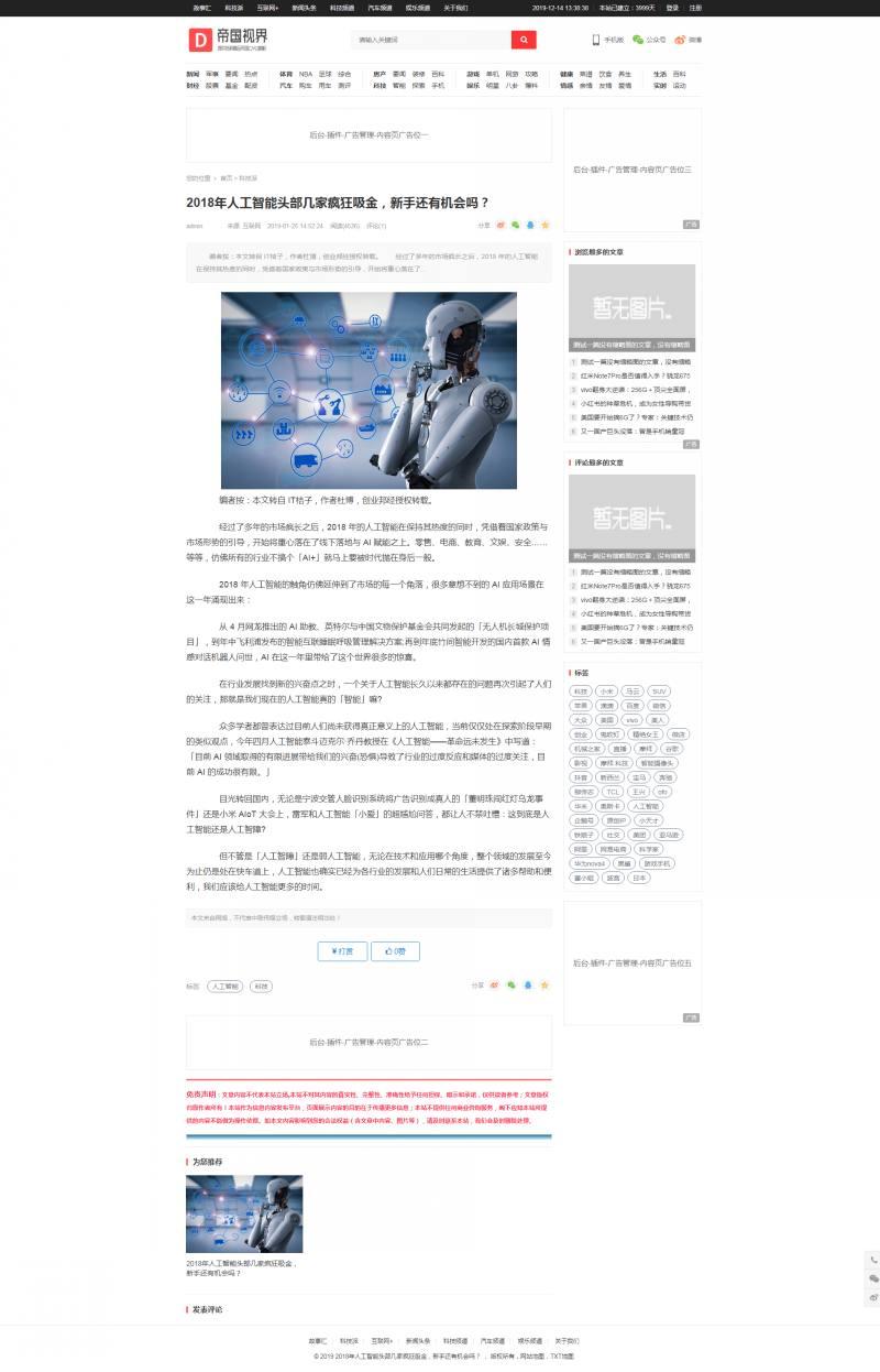文章内容页.jpg [DG-046]帝国cms大气红色自适应新闻资讯模板自适应手机 新闻资讯 第3张